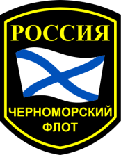 Sleeve_Insignia_of_the_Russian_Black_Sea_Fleet.svg